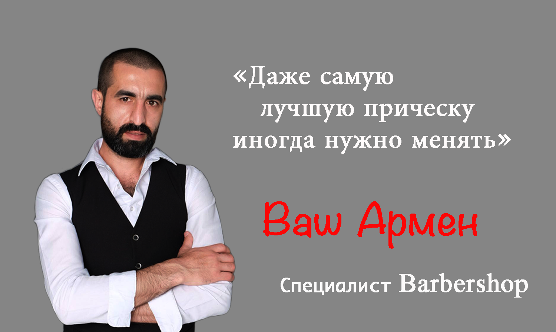 BARBERSHOP в Краснодаре